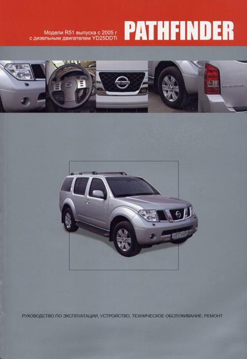 Nissan pathfinder книга по ремонту скачать