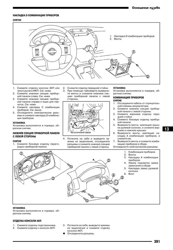 книга по ремонту nissan pathfinder